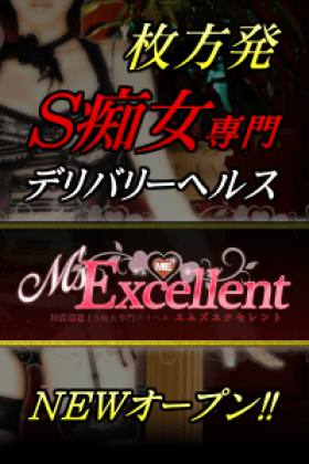 M's Excellent(エムズ・エクセレント)